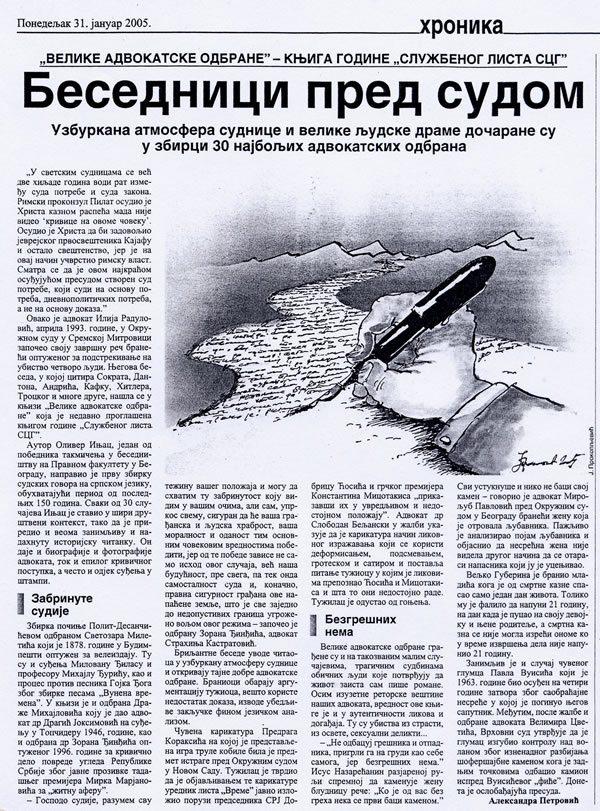 Politika, Beograd, 31.1.2005.