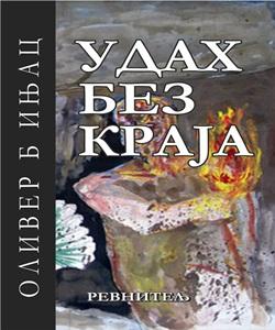 Udah bez kraja – poetska zbirka